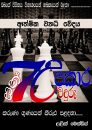 7 evil sinhala book cover